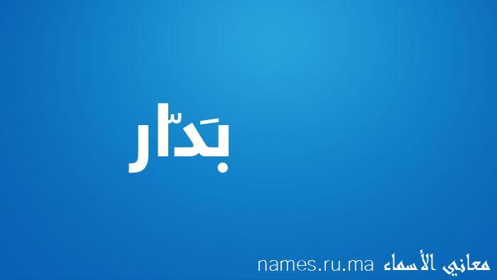 معنى إسم بَدّار