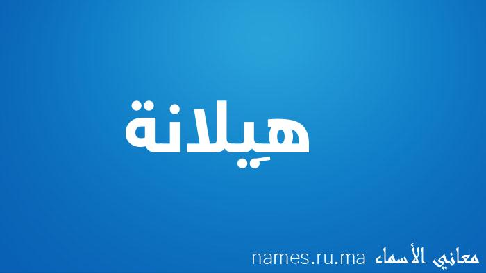 معنى إسم هِيلانة