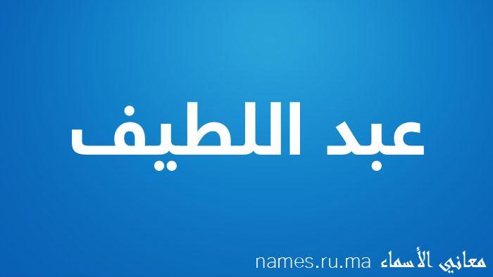 معنى إسم عبد اللطيف