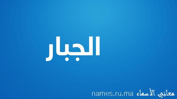 معنى إسم الجبار