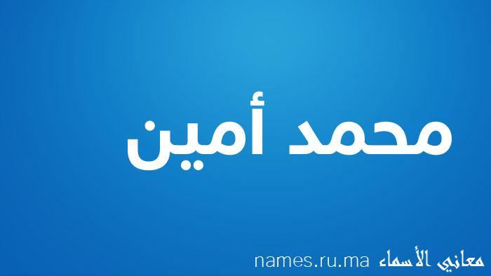 معنى إسم محمد أمين