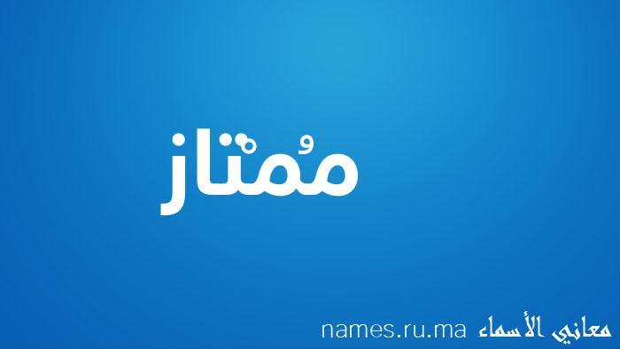 معنى إسم مُمْتاز