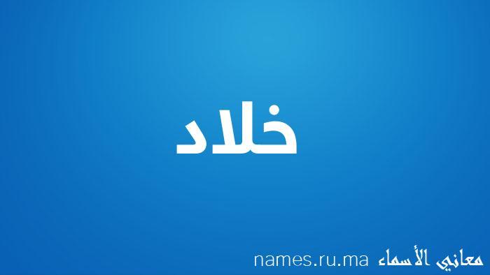 معنى إسم خلاد