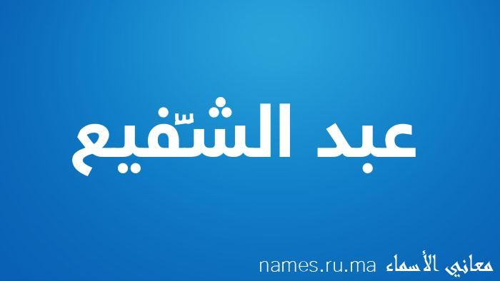 معنى إسم عبد الشَّفيع