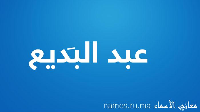 معنى إسم عبد البَديع