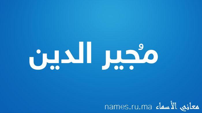 معنى إسم مُجير الدين