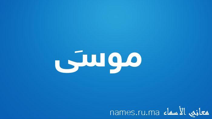 معنى إسم موسَى