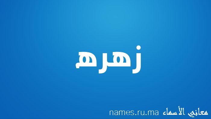 معنى إسم زهره