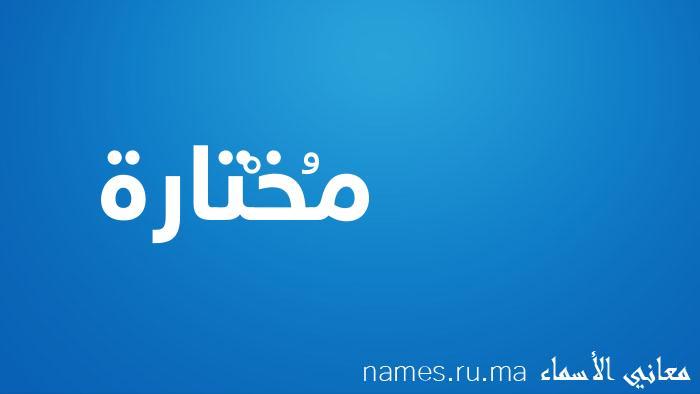 معنى إسم مُخْتارة