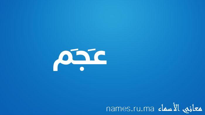معنى إسم عَجَم