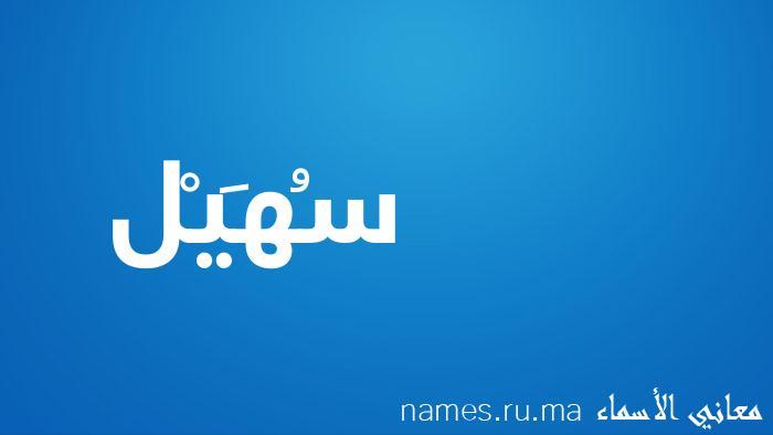 معنى إسم سُهَيْل