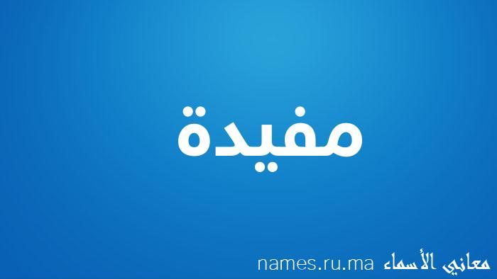 معنى إسم مفيدة