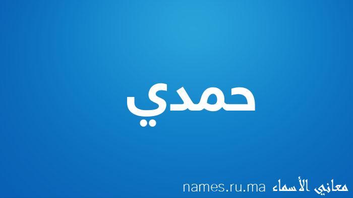 معنى إسم حمدي