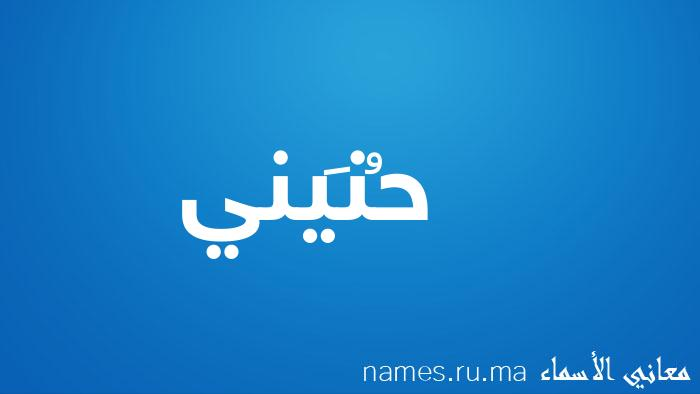معنى إسم حُنَيني