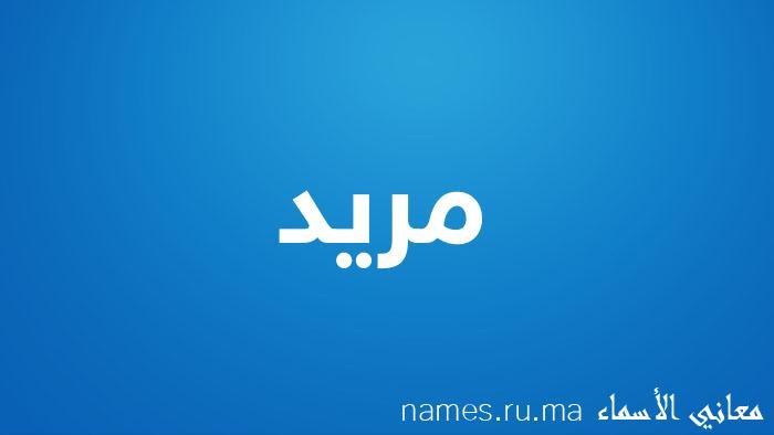 معنى إسم مريد
