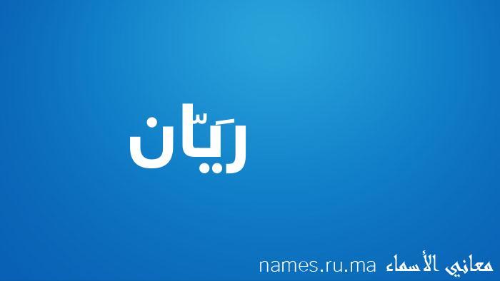 معنى إسم رَيّان