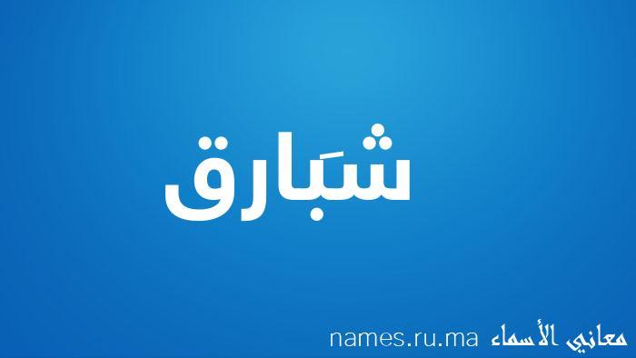 معنى إسم شَبارق