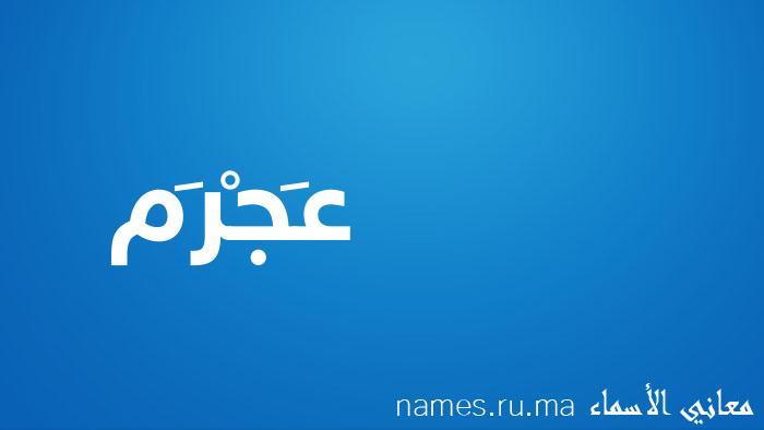 معنى إسم عَجْرَم