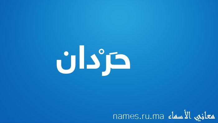 معنى إسم حَرْدان