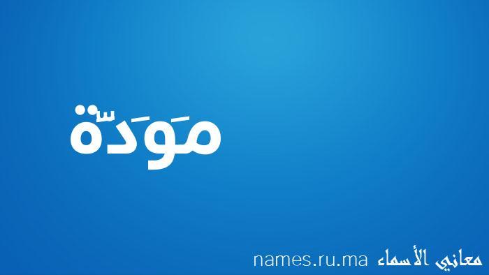 معنى إسم مَوَدَّة