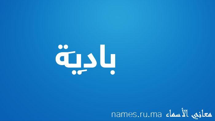 معنى إسم بادِيَة