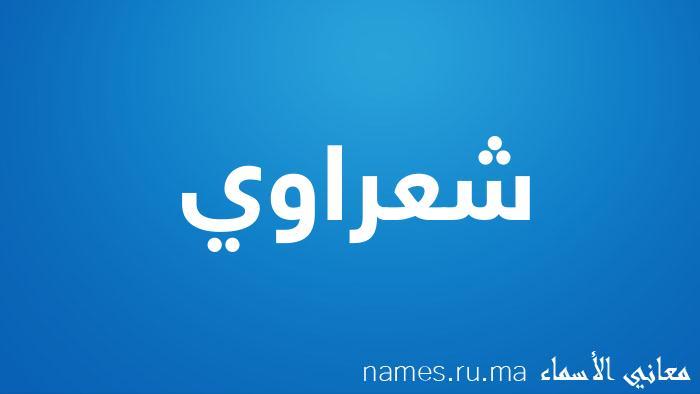 معنى إسم شعراوي