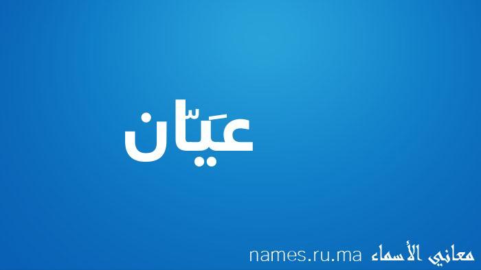 معنى إسم عَيّان