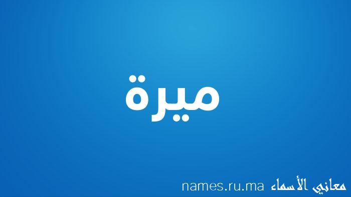 معنى إسم ميرة