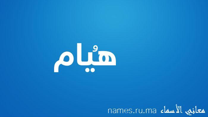 معنى إسم هُيام