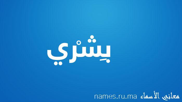 معنى إسم بِشْري