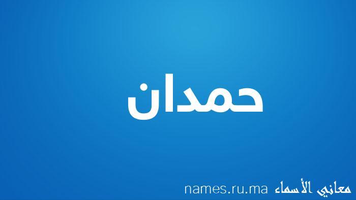 معنى إسم حمدان
