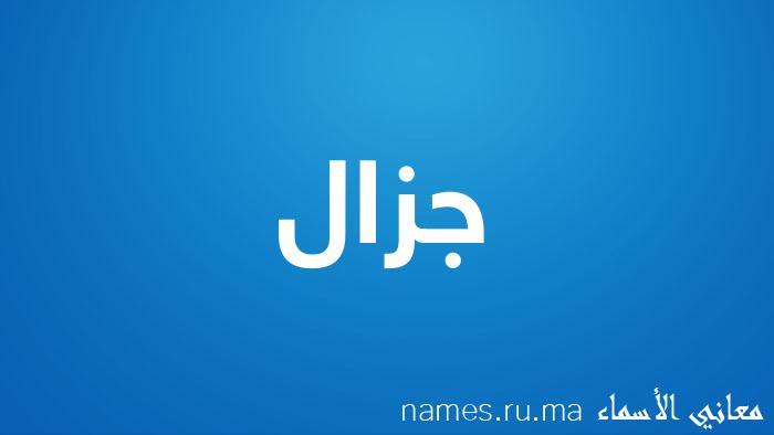 معنى إسم جزال