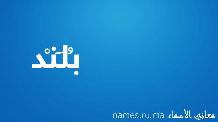 معنى إسم بُلَنْد