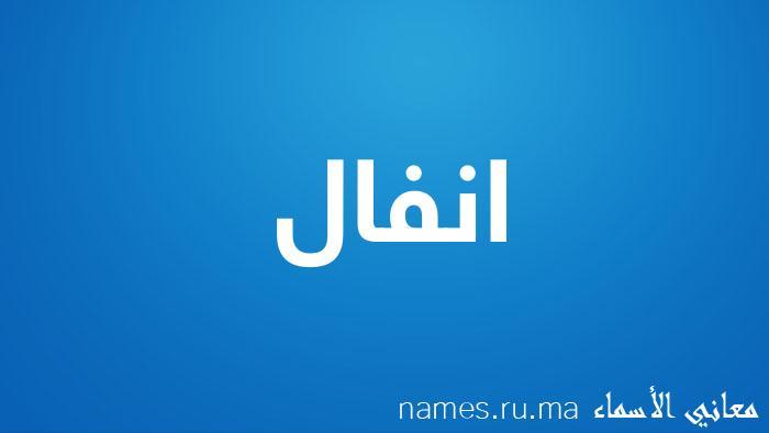 معنى إسم انفال