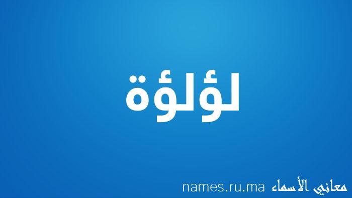 معنى إسم لؤلؤة