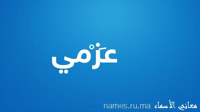 معنى إسم عَزْمي