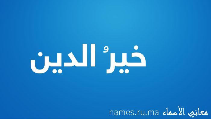 معنى إسم خيرُ الدين