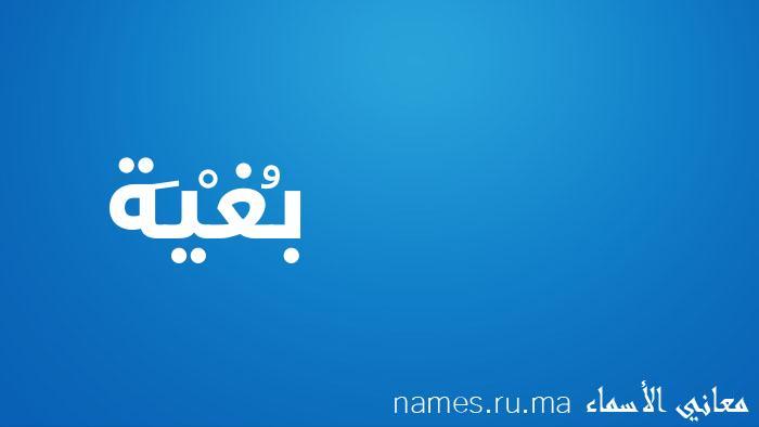 معنى إسم بُغْيَة