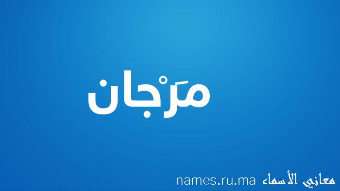 معنى إسم مَرْجان