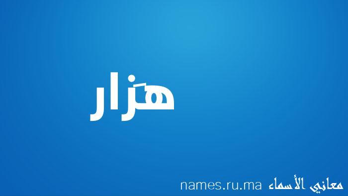 معنى إسم هَزار