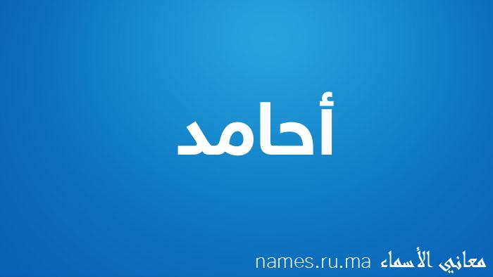 معنى إسم أحامد