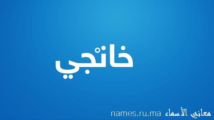 معنى إسم خانْجي