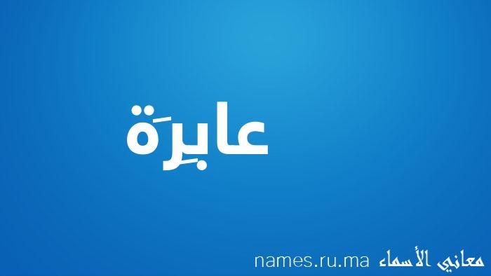 معنى إسم عابِرَة