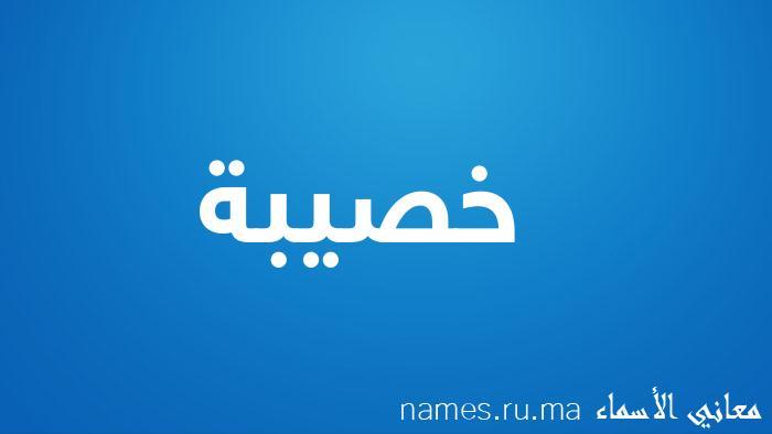 معنى إسم خصيبة
