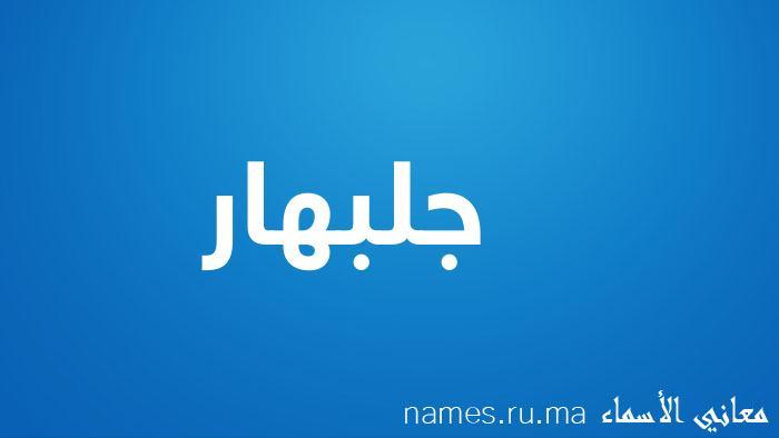 معنى إسم جلبهار