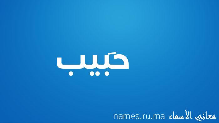 معنى إسم حَبيب