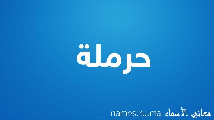 معنى إسم حرملة