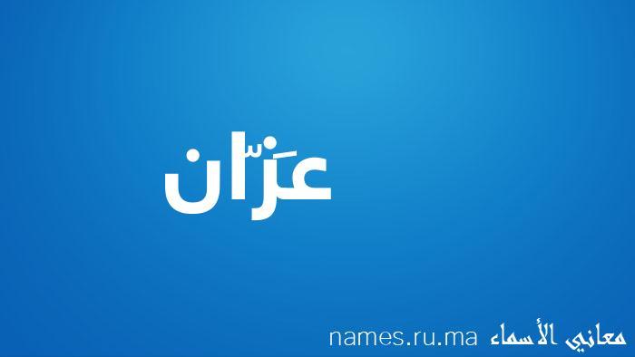 معنى إسم عَزّان