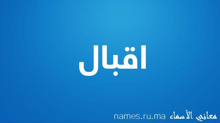 معنى إسم اقبال