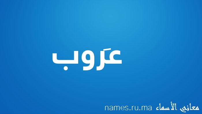 معنى إسم عَروب